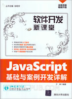 JavaScript基础与案例开发详解