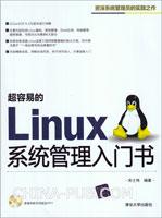 超容易的Linux系统<a href=
