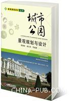 城市公园景观规划与设计