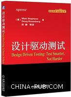 设计驱动测试