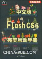 中文版Flash CS6完美互动手册