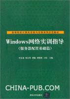 Windows网络实训指导(服务器配置基础篇)
