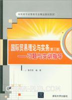 国际贸易理论与实务(第三版):习题与实训指导