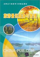 旅游景区服务与管理