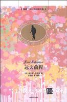 远大前程-插图.中文导读英文版