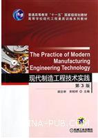 现代制造工程技术实践(第3版)