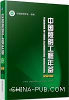 中国照明工程年鉴(2013)