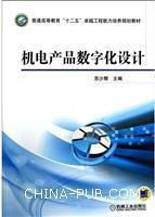 机电产品数字化设计