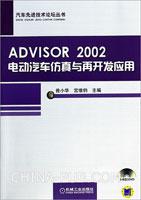 ADVISOR 2002电动汽车仿真与再开发应用
