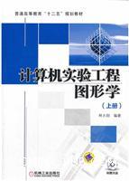 计算机实验工程图形学(上册)