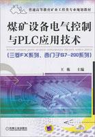 煤矿设备电气控制与PLC应用技术(三菱FX系列、西门子S7-200系列)