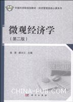 微观经济学-(第二版)