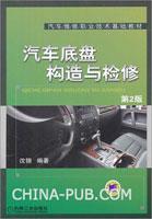 汽车底盘构造与检修(第2版)