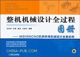 整机机械设计全过程图册――WG100CNC机床标准机械设计全真实例