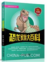 恐龙家族大百科(典藏版)