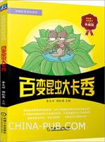 百变昆虫大卡秀(典藏版)