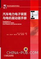 汽车电力电子装置与电机驱动器手册(精装)