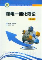 机电一体化概论(第2版)