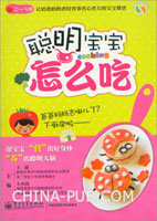 (特价书)聪明宝宝怎么吃(全彩)