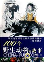 100个野生动物的故事