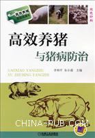 高效养猪与猪病防治