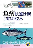 鱼病快速诊断与防治技术