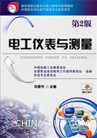 电工仪表与测量(第2版)