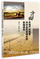 中国农地产权制度对农业经济增长的影响研究[按需印刷]