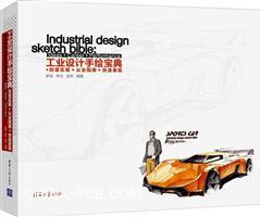 工业设计手绘宝典-创意实现+从业指南+快速表现-DVD