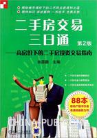 二手房交易三日通:高房价下的二手房投资交易指南(第2版)