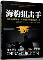海豹狙击手:21世纪新锐装备、训练绝技和你想知道的一切