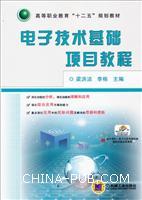 电子技术基础项目教程