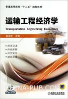 运输工程经济学