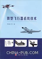 微型飞行器系统技术[按需印刷]