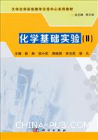 化学基础实验-(II)