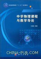 中学物理课程与教学导论