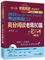 2015 MBA MPA MPAcc等专业学位考研英语(二)高分阅读老蒋80篇