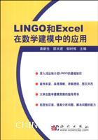 (特价书)LINGO和Excel在数学建模中的应用