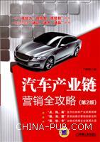 汽车产业链营销全攻略(第2版)