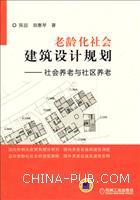 老龄化社会建筑设计规划――社会养老与社区养老