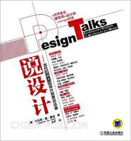 说设计:当代建筑大师设计创意访谈录