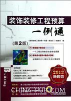 装饰装修工程预算一例通(第2版)(2013新规范)