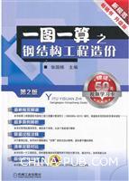 一图一算之钢结构工程造价(第2版)(新规范 畅销书 升级版)