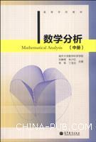 数学分析(中册)