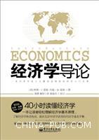 经济学导论