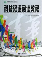 科技汉语阅读教程