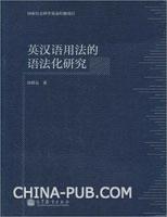 英汉语用法的语法化研究