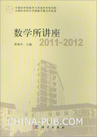 数学所讲座2011-2012