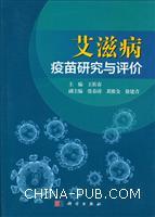 艾滋病疫苗研究与评价
