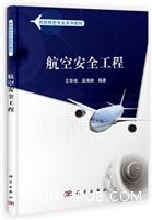 航空安全工程